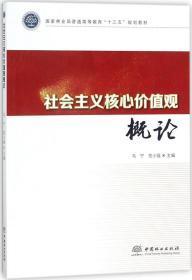 社会主义核心价值观概论(国家林业局普通高等教育十三五规划教材)