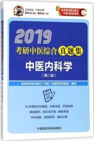 2019考研中医综合真题集 中医内科学(第二版)
