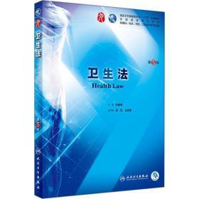 卫生法(第5版/本科临床/配增值)