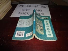 唐诗绝句三百首 多体钢笔字帖  货号7-3