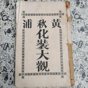 民國14年 黃秋浦化裝大觀 民國時期發型參考 香港出版