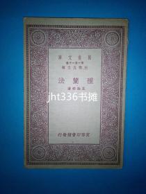 種蘭法【蘭花蘭譜專題25】有90年歷史品相很好的老書。1929年民國萬有文庫初版。蘭花、藝蘭、養蘭、蘭藝、蘭譜的經典著作
