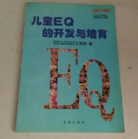 儿童EQ的开发与培育 五至六岁幼儿