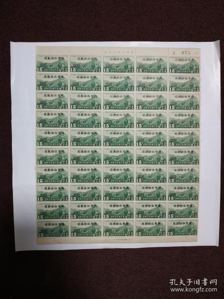 """【民国时期 中华民国航空邮票加盖改值""""国币伍拾叁元""""新票5*10五十枚方连】(带厂名、版号、上下边纸)"""