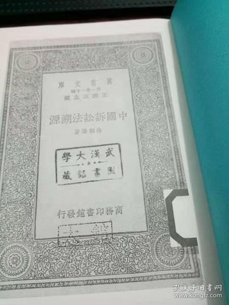 中國訴訟法溯源(請注意,系電子版打印膠裝)