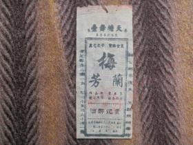 民国时期  天津天蟾舞台门票     梅兰芳出演   贵妃醉酒       附带一枚印章印    包厢戏票柒角     品佳难得!