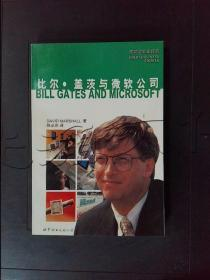 比尔·盖茨与微软公司.中英文对照---[ID:338710][%#309I7%#]