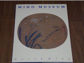 MIHO MUSEUM 北馆图录