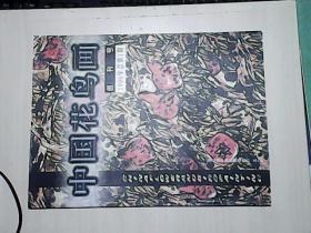 中国花鸟画 1996年总第1期 创刊号【编号:T 8】