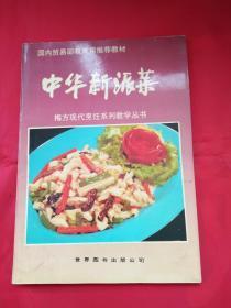 中华新派菜精选