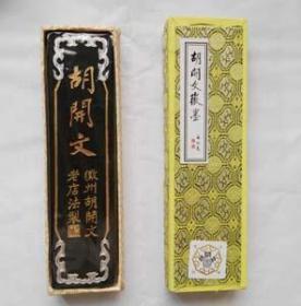 胡开文徽墨  超顶漆烟书画墨  1989年荣获国家金质奖章