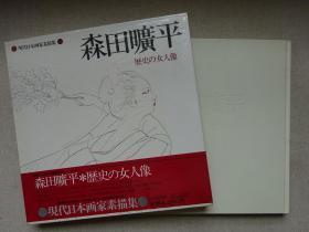 现代日本画家素描集3 森田旷平