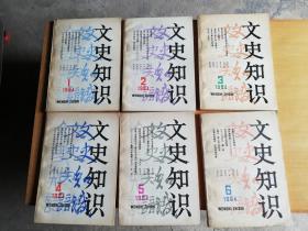 文史知识(1984)1.2.3.4.5.6.六本
