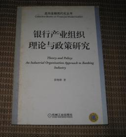 银行产业组织理论与政策研究——走向金融现代化丛书