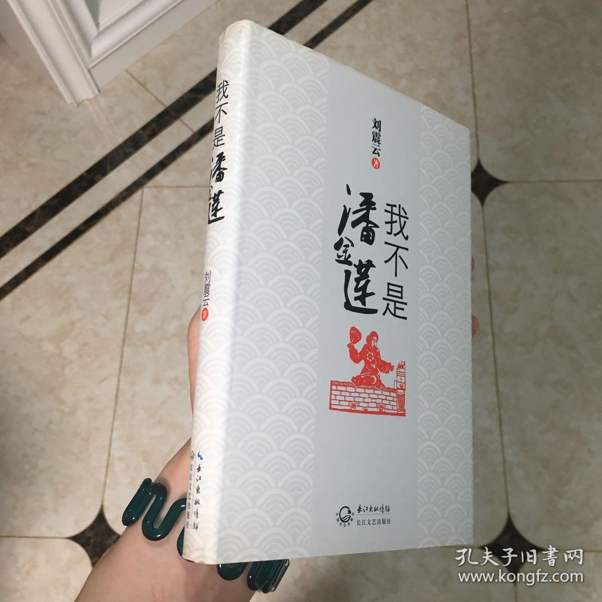 (包邮)我不是潘金莲 刘震云签名本