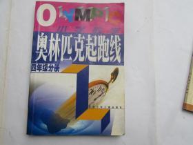 小学数学奥林匹克起跑线:四年级分册