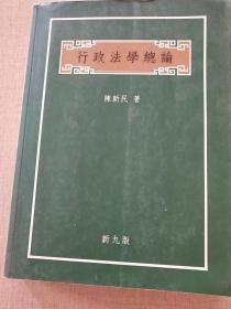 行政法学总论陈新民新九版