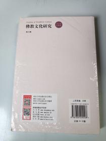 原版佛教文化研究(第六辑2017年秋季号)