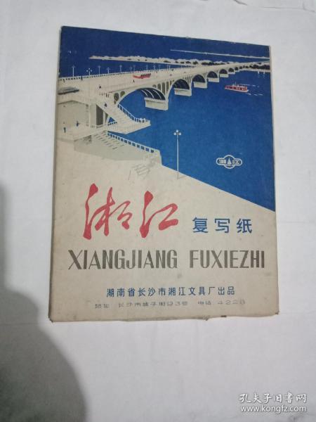 湘江復寫紙