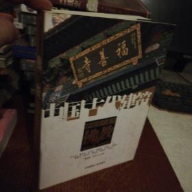 中国古代建筑 佛教建筑