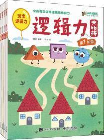 幼幼启蒙ABC逻辑力大比拼(套装全4册)