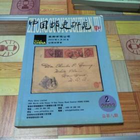 中国邮史研究》2003年2  总第8期
