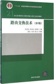 路由交换技术(第2版)/21世纪高等院校计算机网络工程专业规划教材