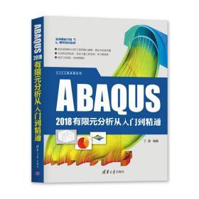 ABAQUS2018有限元分析从入门到精通(CAX工程应用丛书)