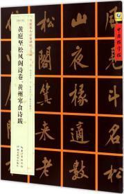 中国好字帖·书家案头必备碑帖100种:[宋行书]黄庭坚松风阁诗卷、黄州寒食诗跋