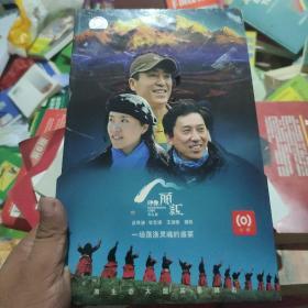 印象丽江 DVD