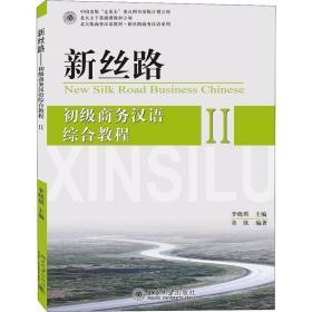 新丝路——初级商务汉语综合教程 II