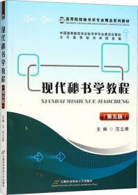 现代秘书学教程(第五版)