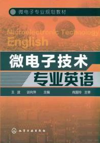 微电子技术专业英语