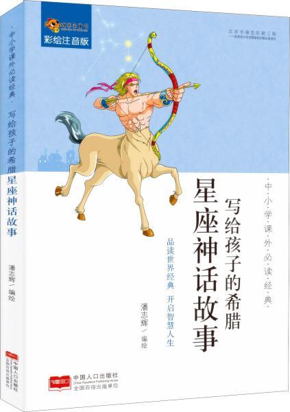 中小学课外必读经典:写给孩子的希腊星座神话故事