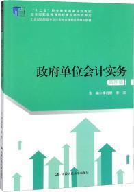 政府单位会计实务(第四版)(21世纪高职高专会计类专业课程改革规划教材)