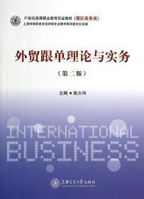 外贸跟单理论与实务(第二版)/21世纪高等职业教育双证教材