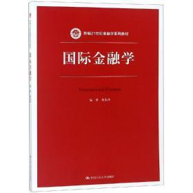 国际金融学(新编21世纪金融学系列教材)