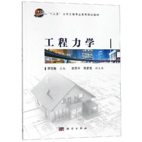 工程力学/李现敏 编者:李现敏 著 新华文轩网络书店 正版图书