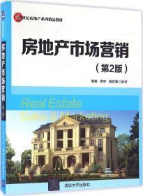 房地产市场营销 第2版/21世纪房地产系列精品教材