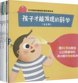孩子才能发现的科学(套装共6册)