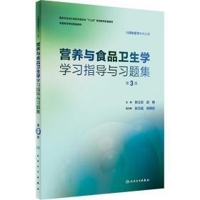 营养与食品卫生学学习指导与习题集(第3版/本科预防配套)