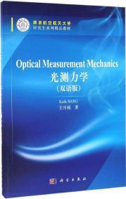 光测力学(双语版)