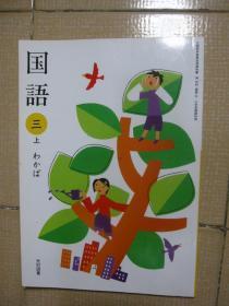 国语 三上 わかば(日文原版 书名图片为准)