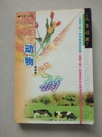 动物文摘(人生经典)