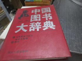 中国图书大辞典(1949-1992):马克思列宁主义毛泽东思想 哲学  库2