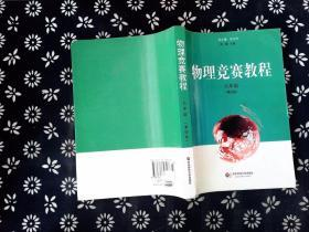 物理竞赛教程(9年级)(第4版)