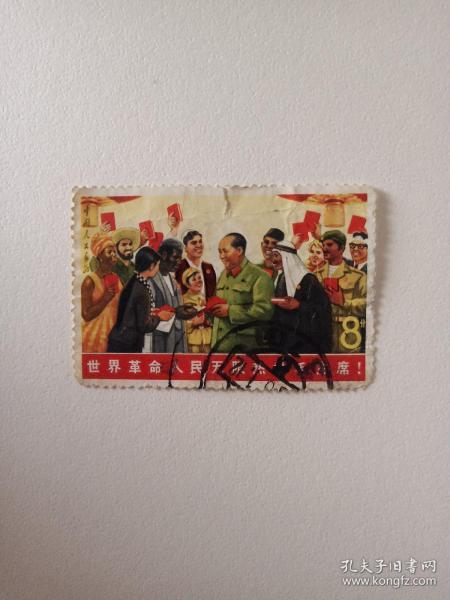 世界革命人民無限熱愛毛主席 郵票