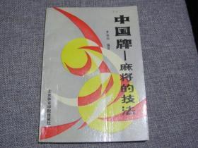 中国牌—麻将的技法