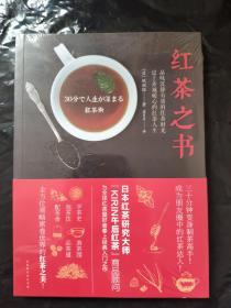 红茶之书(正版新书未开封)