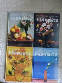世界静物名画鉴赏 (全4册)16开 精装品好